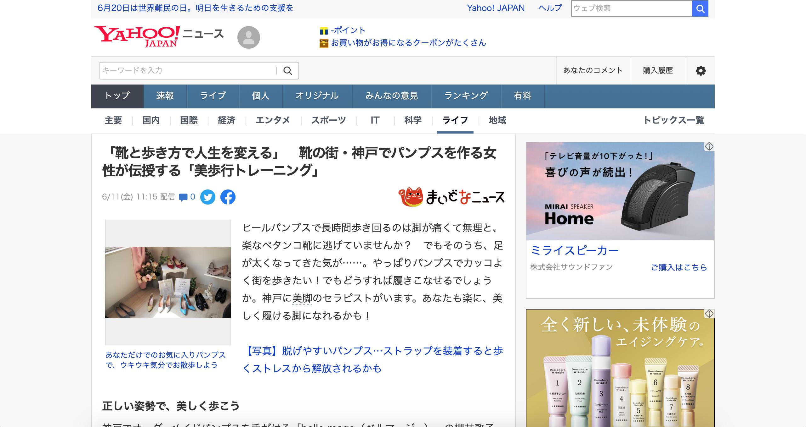 ベルマージュ Yahoo!ニュース